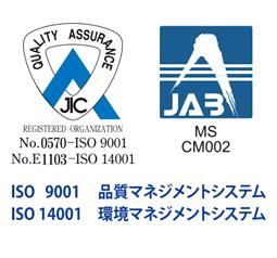 ISO9001 品質マネジメントシステム ISO14001 環境マネジメントシステム