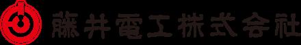 藤井電工株式会社/高所作業、安全帯