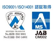 ISO9001・ISO14001