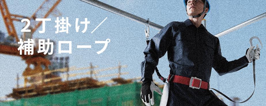 2丁掛け/補助ロープ