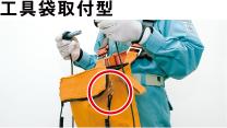 工具袋取付型