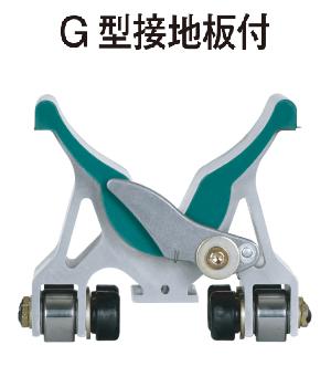 G型接地板付
