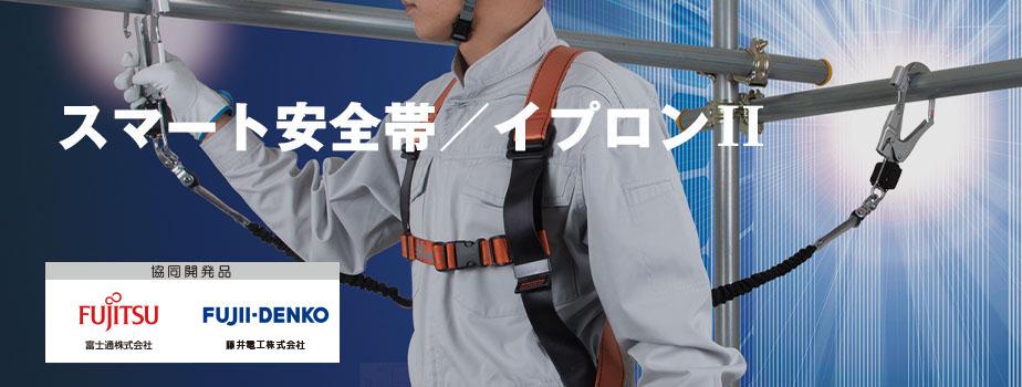 スマート安全帯/イプロンⅡ