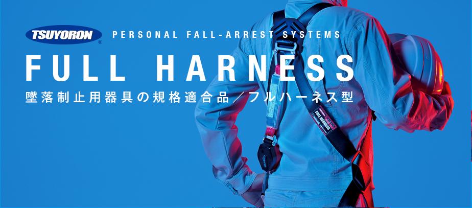 墜落制止用器具の規格適合品/フルハーネス型