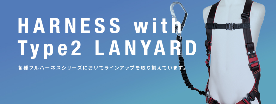 HARNESS with Type2 LANYARD