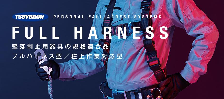 墜落制止用器具の規格適合品フルハーネス型/柱上作業対応型