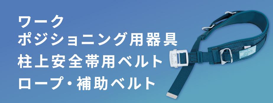 ワークポジショニング用器具 柱上安全帯用ベルト