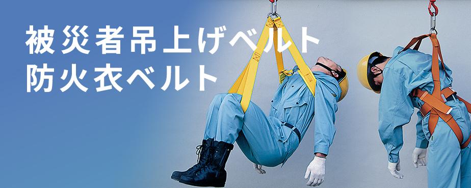 被災者吊上げベルト 防火衣ベルト