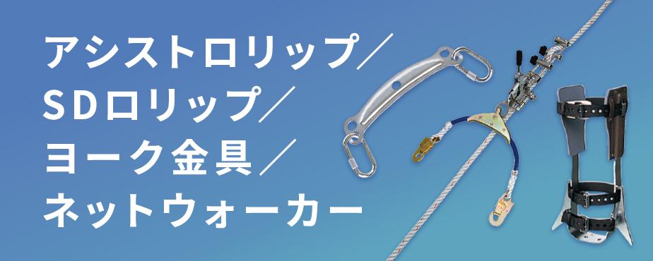 アシストロリップ/SDロリップ/ヨーク金具/ネットウォーカー