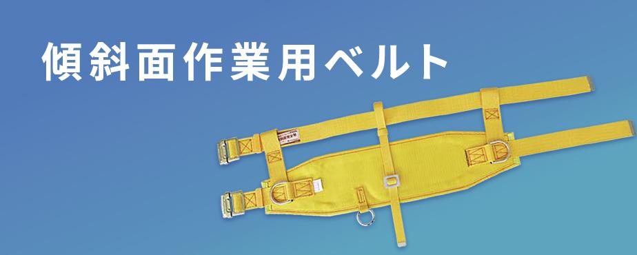 傾斜面作業用ベルト