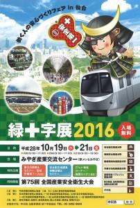 緑十字展2016案内