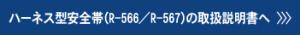 ハーネス型安全帯(R-566/R-567)の取扱説明書へ