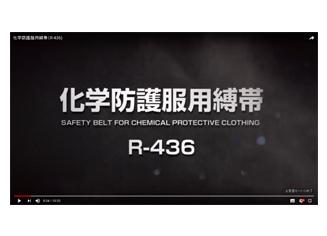 化学防護服用縛帯_動画