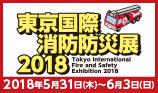 東京国際消防防災展2018 ロゴ