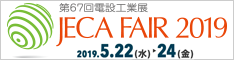JECA FAIR 2019 ~ 第67回電設工業展 ~
